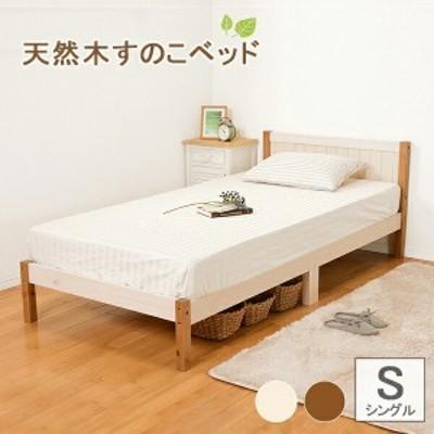 ベッド シングル パイン材 約 幅100×奥行206×高さ69×床面高28cm