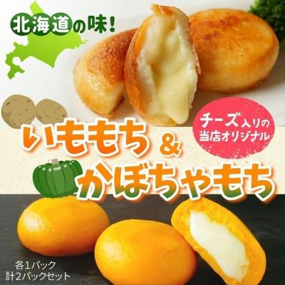 北海道 十勝ふわとろいももち チーズinかぼちゃもち セット 北海道グルメ お取り寄せ 6個入×2パック