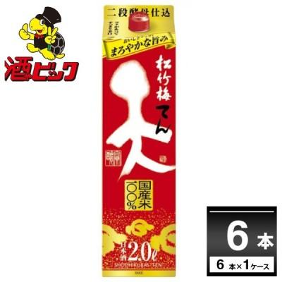清酒 日本酒 送料無料 宝酒造 松竹梅 天 2000ml×6本(1ケース)[送料無料※一部地域は除く]
