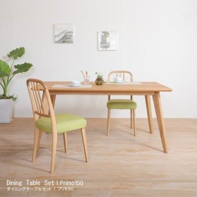 食卓テーブル オーク 幅150 3点セット 2人掛け ダイニングテーブル 天然木 無垢 モダン 角 丸 長方形  一人暮らし 食卓 リビングテーブル 高級家具 プリモ