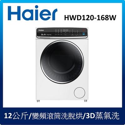[館長推薦] Haier海爾 12公斤 3D蒸氣洗脫烘 變頻滾筒洗衣機 HWD120-168W