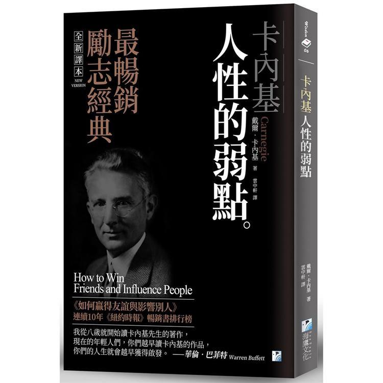 卡內基 人性的弱點 【金石堂網路書店 】