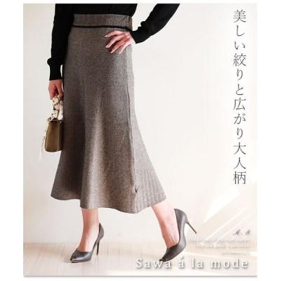 【サワアラモード】 ヘリンボーンマーメードシルエットスカート レディース ブラック F Sawa a la mode