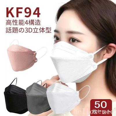 マスク50枚セット柳葉型Kf94マスク血色ダイヤモンドマスク使い捨てマスク不織布不織布マスク3D立体型4層構造飛沫対策敬老の日防塵男女兼用