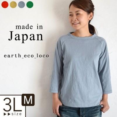 日本製 ラグランカットソー 16番手  メール便可   なくなり次第終了 earth_eco_loco, 1920SS0124, x03,