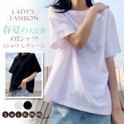 tシャツ レディース 半袖 クルーネック カジュアル ゆるTシャツ カットソー ゆったり 女の子 無地 白黒 ルームウェア