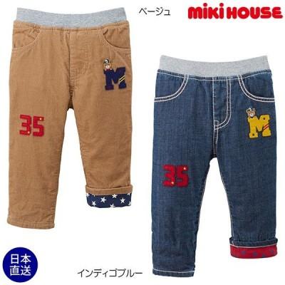 ミキハウス mikihouse 裏地付きパンツ(110cm・120cm・130cm)
