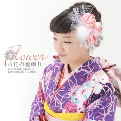 成人式 髪飾り お花の髪飾り「ピンク 薔薇」ふわふわ羽根とレースが華やか(4512)ss2006wkk20