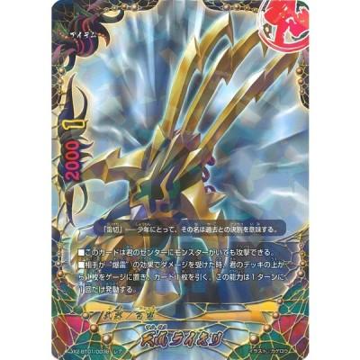 天爪ライキリ レア   X2-BT01/0038