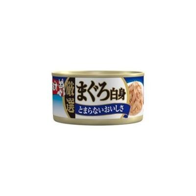 日本ペットフード ミオ 厳選まぐろ白身 ゼリー仕立て 80g