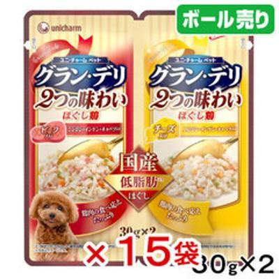 グラン・デリ 2つの味わいパウチ ほぐし 成犬用 ビーフ&チーズ 30g×2 1ボール15袋入り 関東当日便