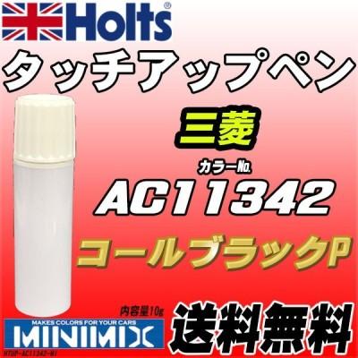 タッチアップペン 三菱 AC11342 アメジストブラックパール Holts MINIMIX 【クリックポスト代引不可】