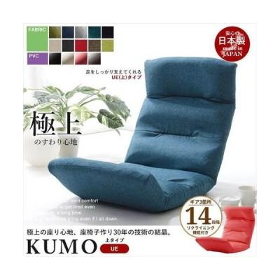 リクライニング座椅子 KUMO 上 日本製 座椅子 リクライニング 座いす ハイバック フロアチェア ソファチェア 一人掛け ソファ チェアー 1人用 ローチェア