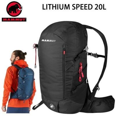 マムート リュック MAMMUT Lithium SPEED 20L ブラック 2530-03171 0001 リチウム バックパック マムート バッグ