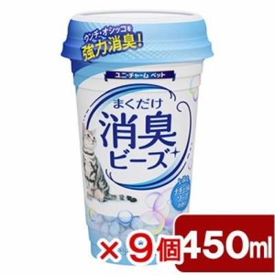 猫砂 猫トイレにまくだけ 香り広がる消臭ビーズ ふんわりナチュラルソープの香り 450ml 猫 消臭 9個入 (猫 トイレ)