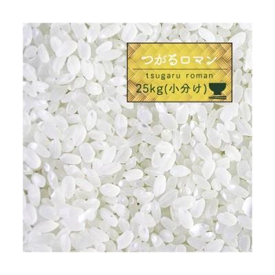 米 25kg 青森県産 2年産 つがるロマン 白米25kg(5kg×5) 小分け 精米【米25キロ】