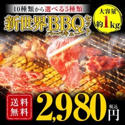 送料無料 ギフト 焼肉 ホルモン 1キロセット 大容量 ハラミ 焼き肉 海老 大阪新世界セット