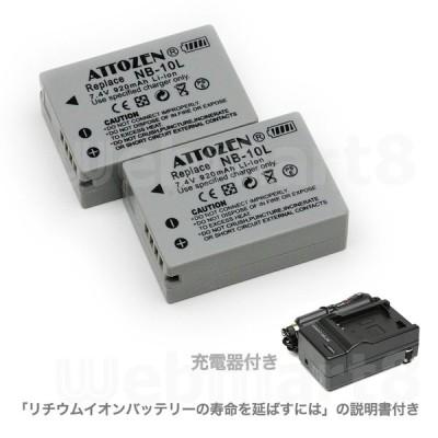 キヤノン NB-10L 互換バッテリー2個セット 充電器付き