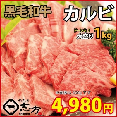 黒毛和牛 カルビ 1kg(500g×2パック) ギフトに最適 焼肉 バーベキュー BBQ 牛肉 焼き肉