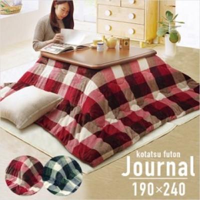 [割引クーポン配布中]薄掛け こたつ布団単品 長方形 Journal(ジャーナル) 約190×240cm グリーン/ローズ