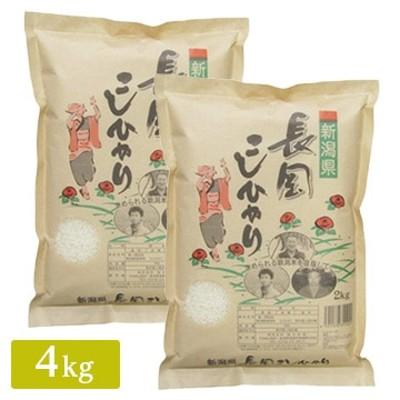 ■【精米】令和元年産 新潟県 長岡産 コシヒカリ クラフト 4kg(2kg×2)