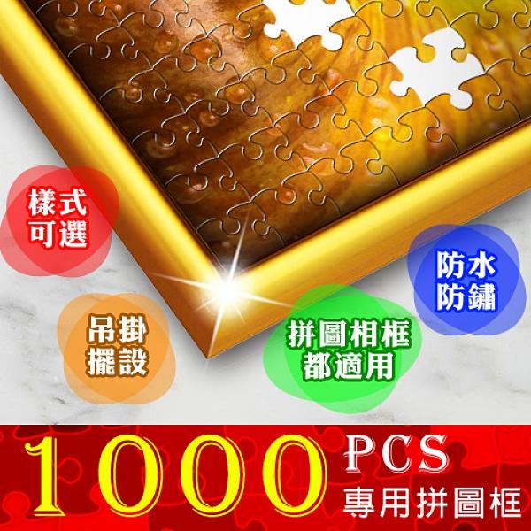 【台製拼圖】50x75cm 拼圖框/金屬框/拼圖鋁框 (適用部分1000片拼圖)