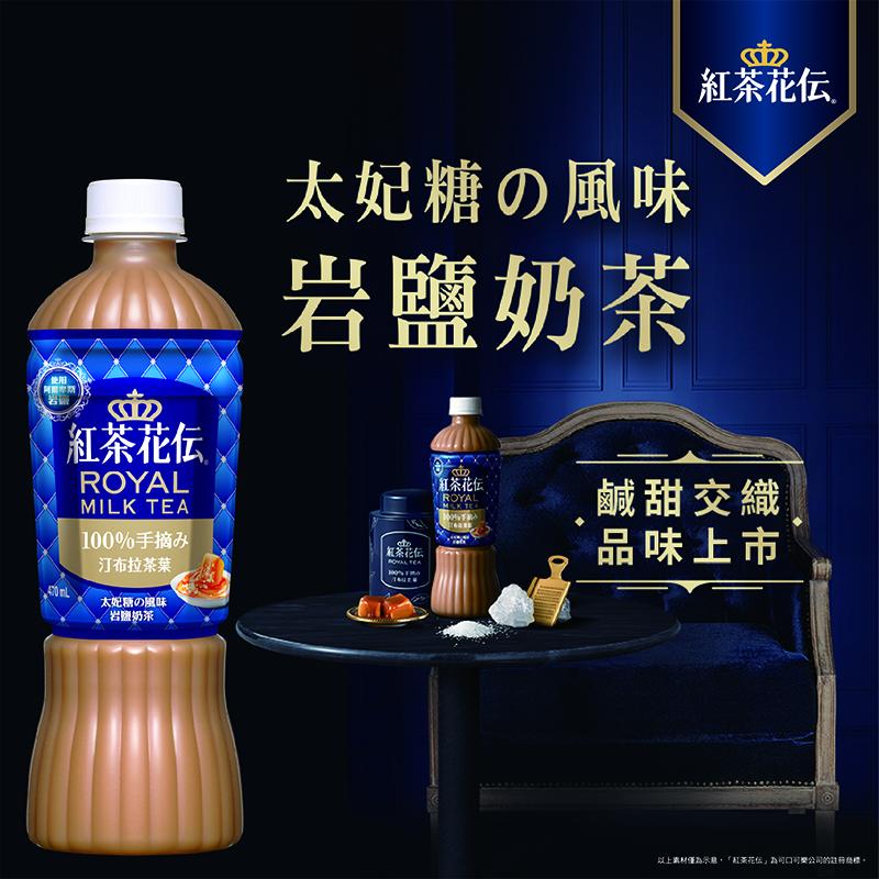 紅茶花伝太妃糖風味岩鹽奶茶470ml