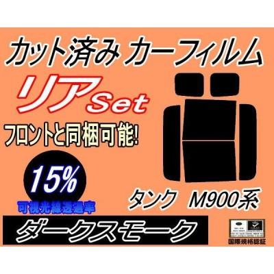 リア (b) タンク M900系 (15%) カット済み カーフィルム M900A M910A トヨタ