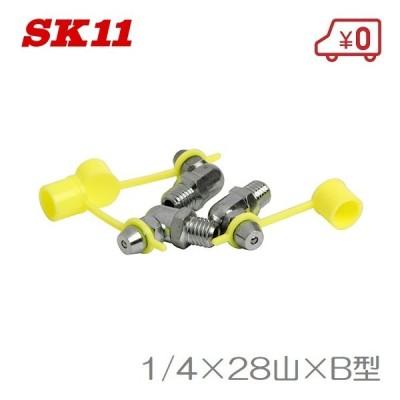 SK11 グリスニップル 1/4×28山 3個入 N-12 グリースニップル グリースガン グリスガン
