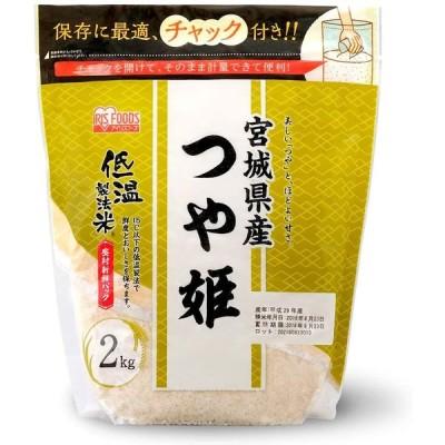 【精米】 アイリスオーヤマ 低温製法米 宮城県産 つや姫 2kg 令和2年産