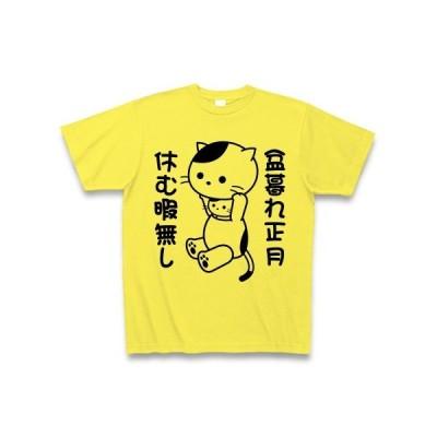 「盆暮れ正月休む暇無し」着ぐるみバイトねこ Tシャツ(イエロー)