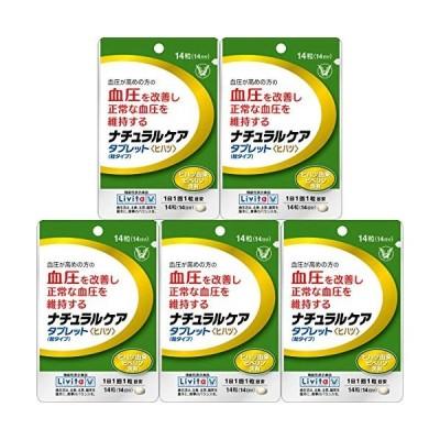 5個セットナチュラルケア タブレットヒハツ 14粒(機能性表示食品)
