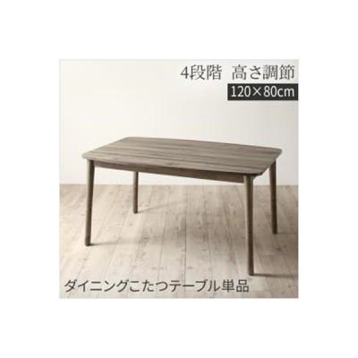 こたつテーブル/ 4尺長方形(80×120cm) 暮らしに合わせてテーブル高さ調節できる年中快適こたつ Sinope_FK シノーペ エフケー