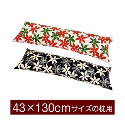 枕カバー 43×130cmの枕用ファスナー式  マリー パイピングロック仕上げ
