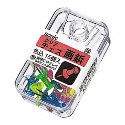 ソニック AZ-660 【5個入】 クリアチェス画鋲 色込 AZ660