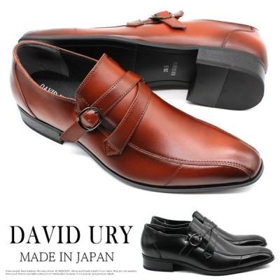 【サイズ交換1回無料 】ビジネスシューズ 本革 日本製 レザー スリッポン ベルトストラップ 紳士靴 革靴 メンズ DAVID URY 751