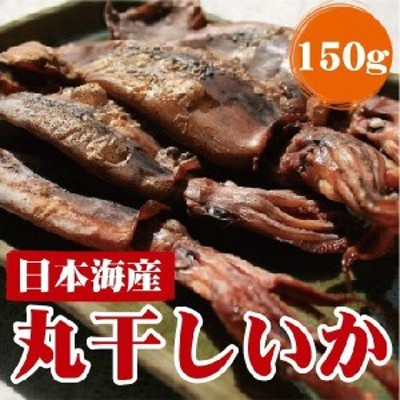 【日本海産】丸干しいか(150g)/干物/一夜干/イカ/スルメイカ/するめいか/おつまみ/肴/