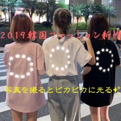 [メール便送料無料] 2019年 大人気 Tシャツ ファッション 新作 女性Tシャツ 写真を撮るとピカピカに光る 星柄tシャツ 半袖 レディース