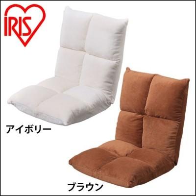 座椅子 おしゃれ リクライニング フロアチェア もこもこ ZCR-1 全2色 アイリスオーヤマ