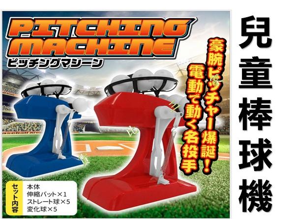 兒童棒球自動發球機 棒球套裝 電動棒球機 安全棒球 練習打擊組 棒球練習機 運動玩具 伸縮球棒