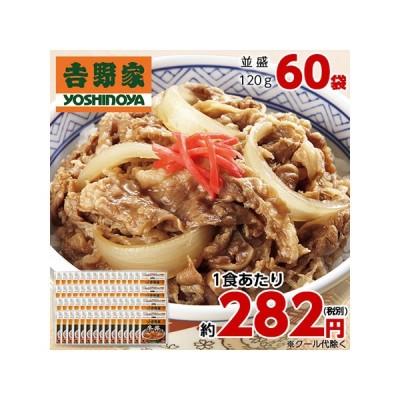 吉野家 牛丼 の具 冷凍 120g×60袋 並盛 惣菜 お弁当