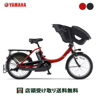 店頭受取限定 ヤマハ 電動自転車 子供乗せ 2020 パス キス ミニ アン YAMAHA 12.3Ah 3段変速