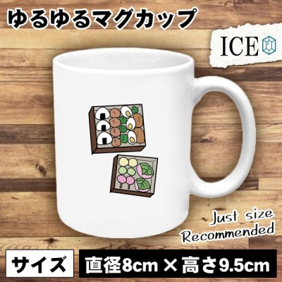 お弁当 唐揚げとお団子 おもしろ マグカップ コップ 陶器 可愛い かわいい 白 シンプル かわいい カッコイイ シュール 面白い ジョーク ゆるい プレゼント プレ
