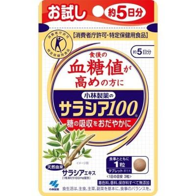 小林製薬株式会社 サラシア100(15粒)<食後の血糖値が高めの方に><糖の吸収をおだやかに>【特定保健用食品(トクホ)】