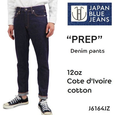 ジャパンブルージーンズ プレップ デニムパンツ Japan Blue Jeans ストレッチ スリムテーパード 12ozデニム  J6164JZ 新品