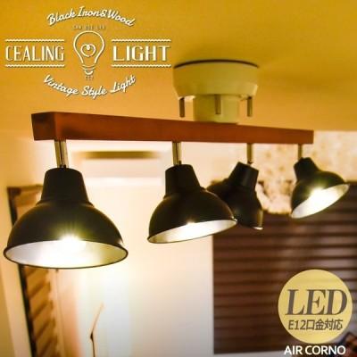 シーリングライト 角度調整 おしゃれ 北欧 LED対応  モダン アンティーク スポット ペンダント aircorno 天井照明 間接照明 ダイニング リビング