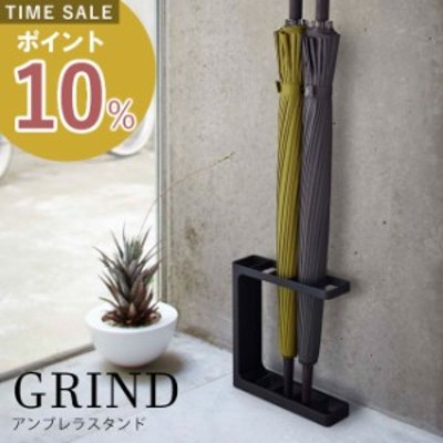 傘立て アンブレラスタンド [GRIND] グラインドコンパクトでスリムな5本用傘立て。傘たて かさたて 傘立て シンプル スリム モダン 山崎