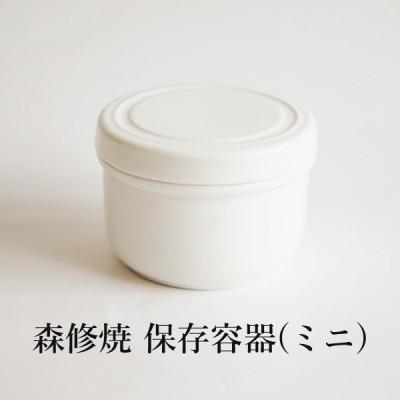 森修焼 食器 保存容器 ミニ 安心・安全な陶器 自然 健康 天然石 ブレンド 遠赤外線効果 マイナスイオン