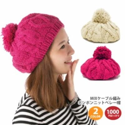 ベレー帽 ケーブル編み ポンポンニットベレー帽 ゆったり シンプルデザイン 全2色 knit-1528 帽子 メール便送料無料 ニット帽 レディース