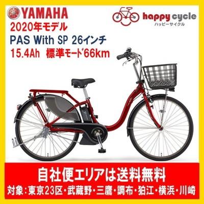 電動自転車 ヤマハ PAS With SP(パスウィズスーパー)15.4Ah_26インチ 2021年 安全整備士による完全組立  自社便エリア送料無料